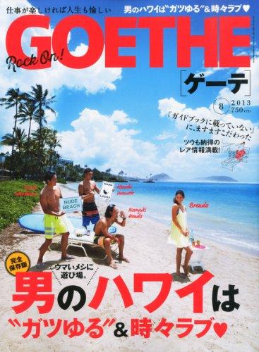 GOETHE (ゲーテ) 2013年 08月号 [雑誌]