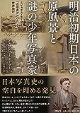 「明治初期日本の原風景と謎の少年写真家」販売ページヘ