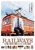 RAILWAYS [レイルウェイズ] [DVD] / 中井貴一, 高島礼子, 本仮屋ユイカ, 三浦貴大, 奈良岡朋子 (出演); 錦織良成 (監督)