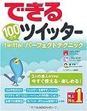 できる100ワザ ツイッター Twitterパーフェクトテクニック (できる100ワザシリーズ) [単行本] / コグレマサト, いしたにまさき, 堀正岳, できるシリーズ編集部 (著); インプレスジャパン (刊)
