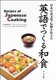 英語でつくる和食—日本の食文化・伝統を伝える