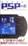 すぐできる!PSPの本―100倍遊べるパーフェクトガイド
