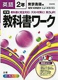 中学教科書ワーク 東京書籍版 NEW HORIZON 英語2年