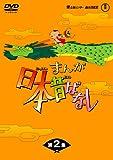 まんが日本昔ばなしDVD-BOX 第2集 (5枚組)(仮)