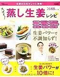 スゴイ! 蒸し生姜レシピ (TJMOOK)