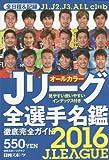 2016Jリーグ全選手名鑑 (日刊スポーツグラフ) -