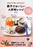 野菜ギライが一発でなおる! 親子でおいしい大評判レシピ 人気殺到! 久里浜幼稚園のお料理教室
