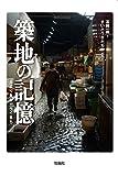「築地の記憶 人より魚がエライまち」販売ページヘ