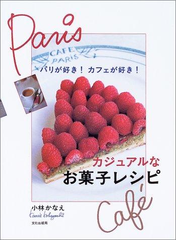 カジュアルなお菓子レシピ―パリが好き!カフェが好き!