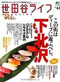 世田谷ライフマガジン 41