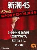 よりぬき 昭和芸能史13の「怪」事件簿―新潮45eBooklet