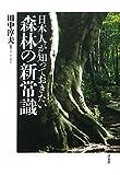 日本人が知っておきたい森林の新常識