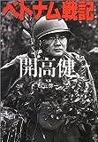 「ベトナム戦記 (朝日文庫)」販売ページヘ