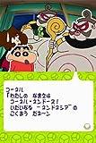Crayon Shin-Chan: Arashi o Yobu - Nendororo~n Daihenshin [Japan Import]