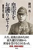 「皇室をお護りせよ!  鎌田中将への密命」販売ページヘ