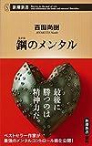 「鋼のメンタル (新潮新書)」販売ページヘ