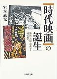 「「時代映画」の誕生: 講談・小説・剣劇から時代劇へ」販売ページヘ