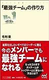 「最強チーム」の作り方 (マイナビ新書) [新書] / 毛利 豪 (著); マイナビ (刊)