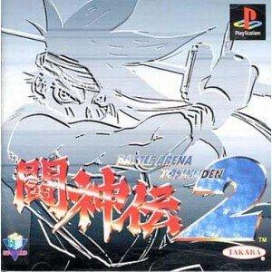 Battle Arena Toshinden 2 [Japan Import]