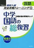 中学国語の総復習 (くもんの高校入試国語完全攻略トレーニング 1)