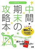 中間・期末の攻略本 大日本図書版 新版 理科の世界 2年