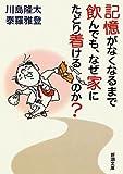 記憶がなくなるまで飲んでも、なぜ家にたどり着けるのか? (新潮文庫) [文庫] / 川島 隆太, 泰羅 雅登 (著); 新潮社 (刊)