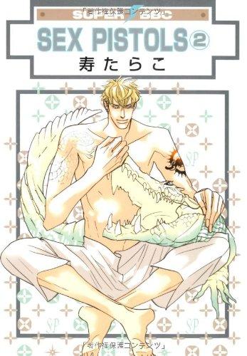 SEX PISTOLS 2 (新装版) (スーパービーボーイコミックス)