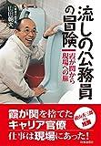 「流しの公務員の冒険 ―霞が関から現場への旅―」販売ページヘ