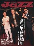 JAZZ JAPAN Vol.15 [雑誌] / ヤマハミュージックメディア (刊)