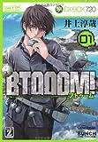 BTOOOM! 01 (BUNCH COMICS) [コミック] / 井上 淳哉 (著); 新潮社 (刊)