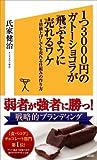1つ3000円のガトーショコラが飛ぶように売れるワケ 4倍値上げしても売れる仕組みの作り方 (SB新書)