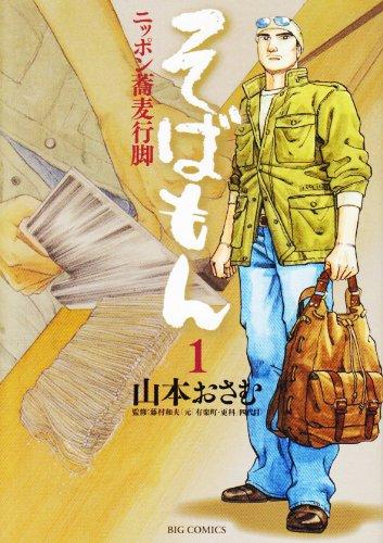 そばもん 1 (ビッグコミックス)-福岛をどう描くか について漫画 そば...