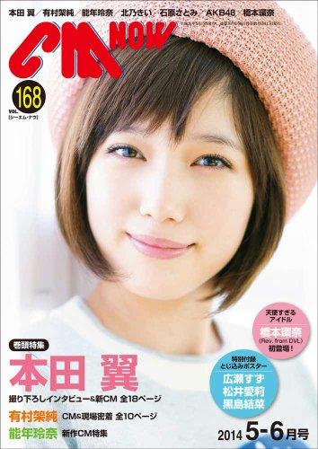 CM NOW (シーエム・ナウ) 2014年 05月号 [雑誌] -