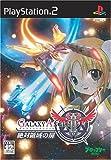 Galaxy Angel II: Zettairyouiki no Tobira [Japan Import]
