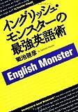 イングリッシュ・モンスターの最強英語術 -