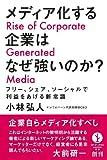 【書評】『メディア化する企業はなぜ強いのか?』(小林弘人)