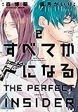 すべてがFになる -THE PERFECT INSIDER-(2)<完> (KCx)