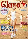 Clara (クララ) 2008年 08月号 [雑誌]