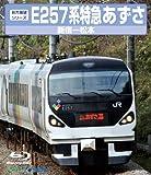 E257系 特急あずさ 新宿~松本(Blu-ray Disc)