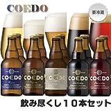 COEDO 飲み比べ 10本飲み尽し セット