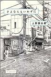さよならもいわずに (ビームコミックス) [コミック] / 上野 顕太郎 (著); エンターブレイン (刊)
