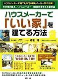 ハウスメーカーで「いい家」を建てる! (広済堂ベストムック (98号))