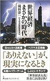 「世界経済 まさかの時代 (日経プレミアシリーズ)」販売ページヘ