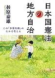 「日本国憲法の地方自治─この「多重危機」のなかで考える」販売ページヘ
