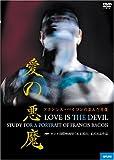 愛の悪魔(トールサイズ廉価版) [DVD] / 坂本龍一 (出演); ジョン・メイプリィ (監督)
