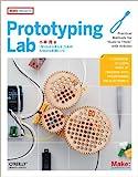 Prototyping Lab ―「作りながら考える」ためのArduino実践レシピ