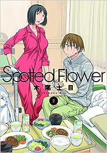 [木尾士目] Spotted Flower 第02巻