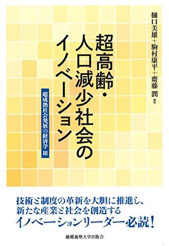 超高齢・人口減少社会のイノベーション:超成熟社会発展の経済学Ⅲ