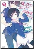 俺の彼女と幼なじみが修羅場すぎる 7 (GA文庫)