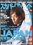スカパー ! TVガイド 2010年 05月号 [雑誌]